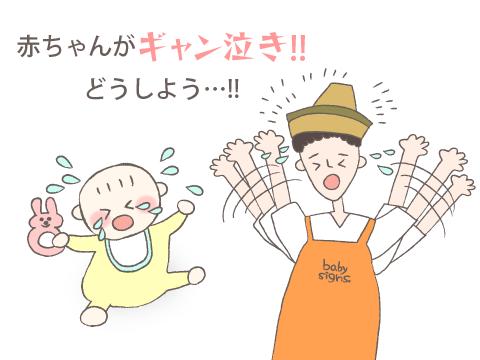 赤ちゃんがギャン泣き!!どうしよう…!!
