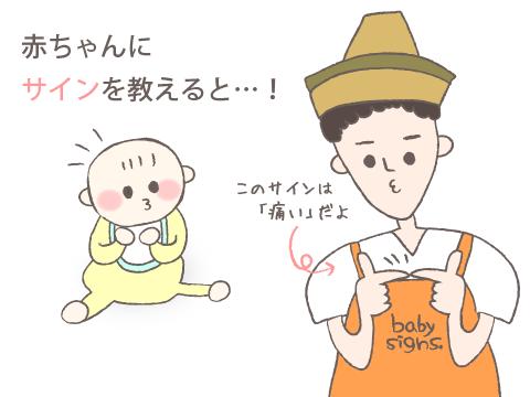 赤ちゃんにサインを教えると…!