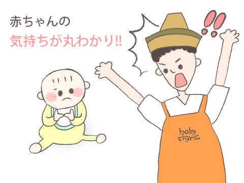 赤ちゃんの気持ちが丸わかり!!